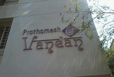 Prathamesh Vandan