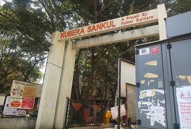 Kumar Kubera Sankul